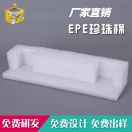 免费研发EPE珍珠棉